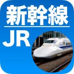 療育手帳とJR新幹線、特急電車の割引