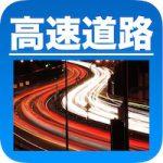 療育手帳と高速道路の割引