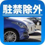 療育手帳と駐車禁止除外標章