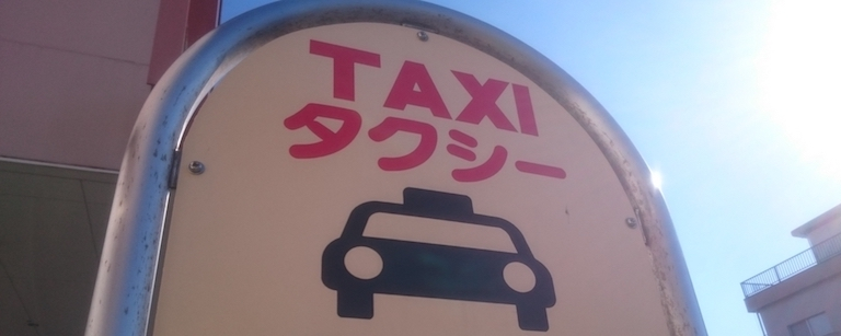 療育手帳でタクシーの割引