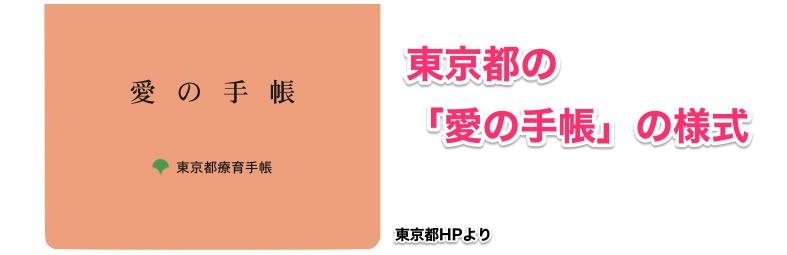 東京都の愛の手帳の様式