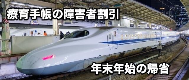JR新幹線の障害者割引