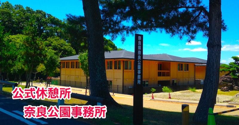奈良東大寺の休憩所、奈良公園事務所