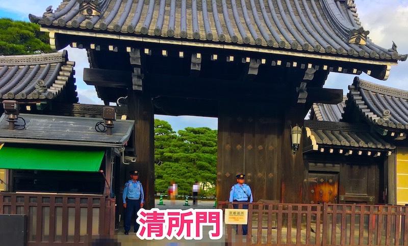 京都御所と療育手帳