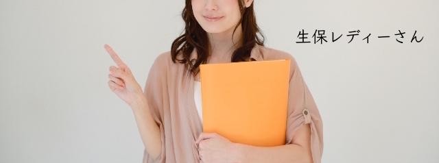 療育手帳と生命保険