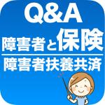 療育手帳Q&A保険・心身障害者扶養共済