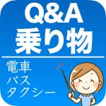 療育手帳Q&A鉄道・バス・タクシー