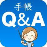 療育手帳Q&A
